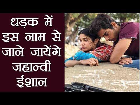 Dhadak Trailer: Jhanvi Kapoor and Ishan Khattar's Characters name in film get REVEALED । FilmiBeat