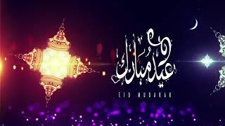 عيد مبارك سعيد.. وكل عام وأنتم بخير - Eid Mubarak