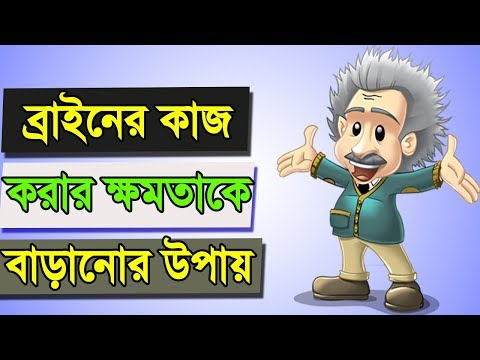 How To Increase Brain Power In bangle | Brain And Memory Tips - Motivational Video In Bangla