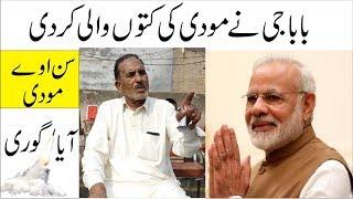 baba g ka modi ko mo toor jawab | Narendra Modi| Pakistan | india |