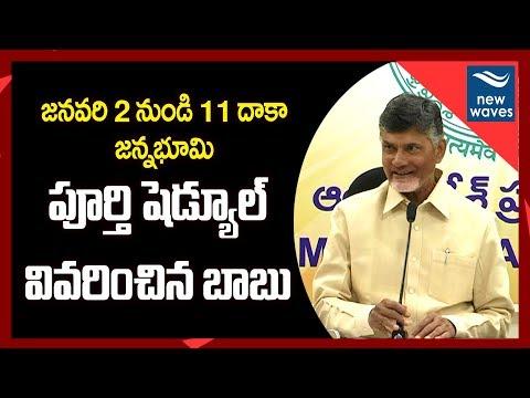 AP CM Chandrababu Naidu Announces Janmabhoomi Maa Vooru Schedule   New Waves