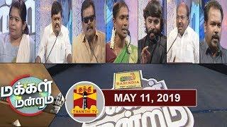 (11/05/2019) மக்கள் மன்றம் | இடைத்தேர்தல் யாருக்கு சாதகம்...? | Makkal Mandram