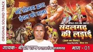 Alha Best of bipat ram - संदलगढ़ की लड़ाई - भाग १ bhojpuri