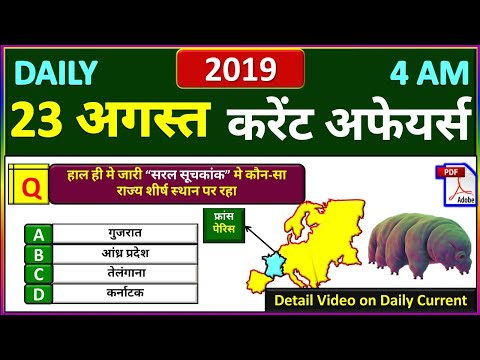 22 August daily current affairs gk in hindi 2019|करेंट