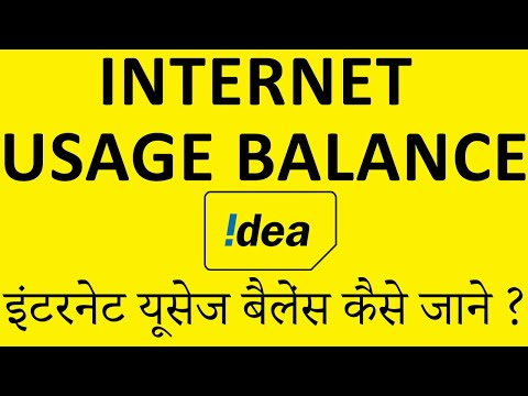 IDEA Net Balance Check Number | USSD code for checking Internet pack