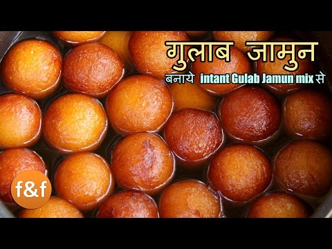 Gulab Jamun Recipe in  Hindi  | Gulab Jamun Recipe with Mix ( Gits,mtr)| Diwali Recipes