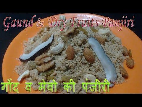 Winter Special- Gond & Dry Fruits Ki Panjiri/Sukhe Meva-Gaund Panjeeri/Energy Food for New Mother
