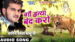 Superhit Song - गौ हत्या बंद करो - Gau Hatya Band Karo - Kallu - Bhojpuri Gau Mata Bhajan 2017 new