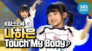 Download [K팝스타4] 랭킹오디션, 나하은 'Touch My Body' / 'K Pop Star 4' Review Video