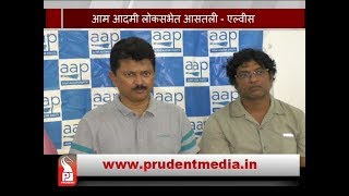 AAP STRIKES AT CM PARRIKAR, CALLS HIM ACTOR FOR CHEATING GOANS_Prudent Media