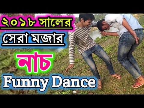 New Hot bangla funny video 2018 | the great funny