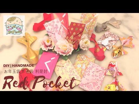 3 DIY Red Lai-See Pocket お年玉袋 ポチ袋 利是封 CNY Handmade Crafts