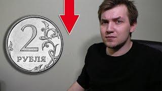 Падение Рубля: что делать и чего ждать