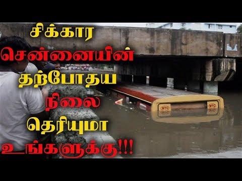 Singara Chennai during Rainfall|Tamil News|