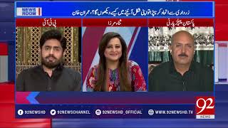Abrar ul Haq: No success for PML(N) in Punjab - 20 March 2018 - 92NewsHDPlus