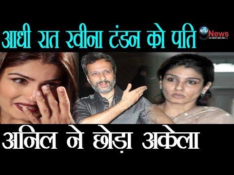 Xxx Mp4 Shocking पति अनिल ने छोड़ा रविना टंडन का साथ सरेआम खुली रिश्ते की पोल Raveena Untold Story 3gp Sex