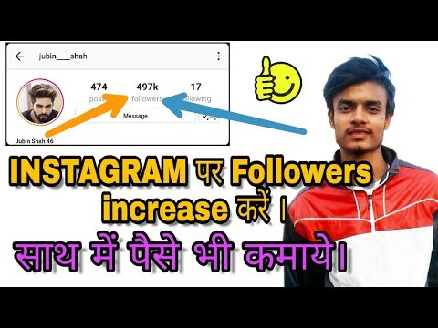 How To increase INSTAGRAM Followers 2018 | Make money on instagram