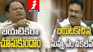 బయటికి రా చూసుకుందాం.. | TDP MLA Karanam Balaram serious on Ambati Ram Babu | AP Assembly | Inews