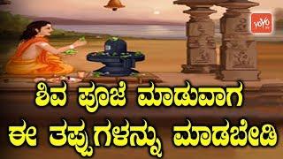Do not These Mistakes in Lord Shiva Worship Kannada | ಶಿವ ಪೂಜೆ ಮಾಡುವಾಗ ಈ ತಪ್ಪುಗಳನ್ನು ಮಾಡಬೇಡಿ !