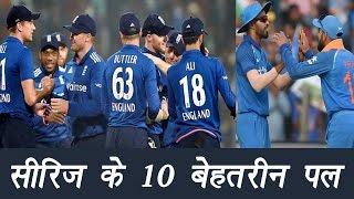 India Vs England ODI series: Top 10 Memorable things| वनइंडिया हिंदी