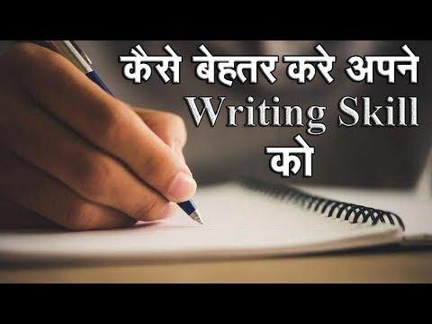 How to Improve your Writing Skills and Grammar│कैसे बेहतर करें अपनी राइटिंग स्कील को?