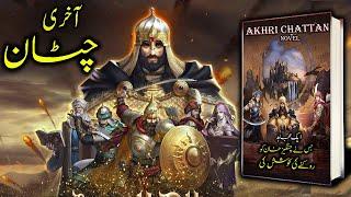 Akhri Chattan By Naseem Hijazi || Genghis Khan || Sultan Jalaluddin Khwarazm Shah