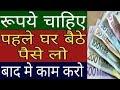 पहले घर बैठे पैसे लो बाद मे काम करो /Earn money online / Online Job / Ghar baithe job