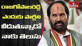 Uttam Kumar Reddy Responds on Komatireddy Rajagopal Reddy | Telugu News | hmtv