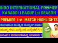 indo international premier kabaddi league first match highlights/ಇಂಡೋ ಇಂಟರ್ನ್ಯಾಷನಲ್ ಪ್ರೀಮಿಯರ್ ಕಬಡ್ಡಿ