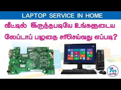 Laptop service in home | Lenovo B490 | YES TAMIL