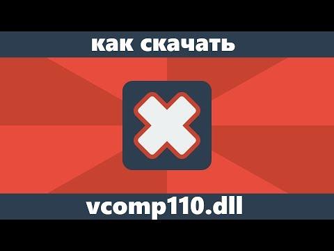 Как скачать vcomp110.dll для Windows 10, 8 и Windows 7