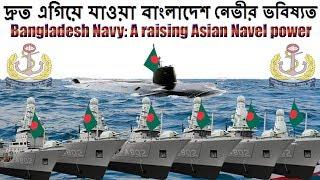 বাংলাদেশ নৌবাহিনীর ভবিষ্যত,আধুনিকায়ন এবং বাস্তবতা নিয়ে কিছু ইতিকথা।Bangladesh Navy Modernization