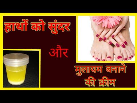 Homemade hand & foot cream for beautiful & soft hands 👌👌