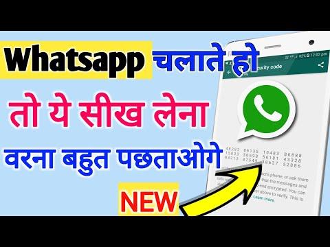 Whatsapp New Hidden/secret Feature 2018 || by technical boss