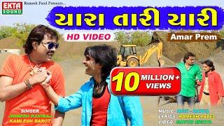Jignesh Kaviraj || Kamlesh Barot || Yara Tari Yari || New Song || Full HD Video || Ekta Sound