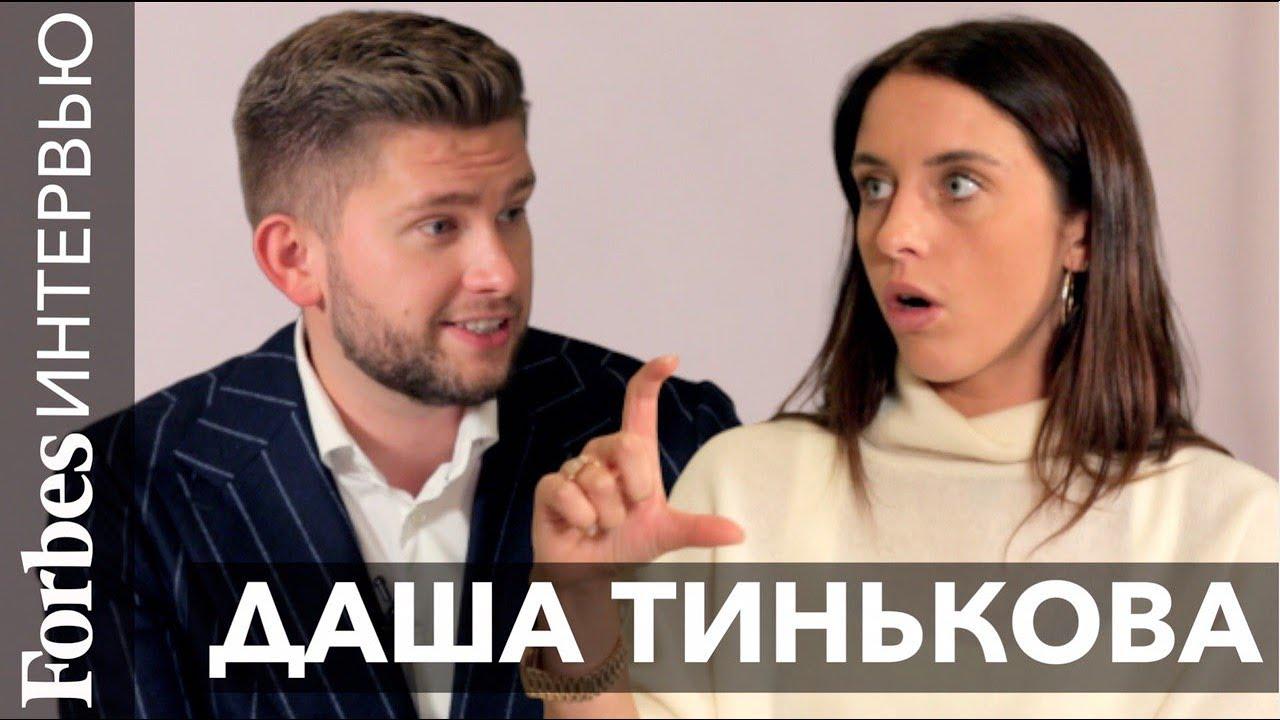 Даша Тинькова о работе в банке у отца, винном бизнесе и отношении к деньгам
