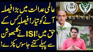 Possible outcome of the Kulbhushan Yadav case at the ICJ |  Sabir Shakir Analysis Video