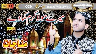 Mery Molla Karam Kama Day || Shahbir Raza Qadri