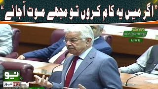 Khawaja Asif speech in National Assembly session  | 17 October 2018 | Neo News