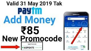 Paytm New Add Money PROMO CODE 2019 || Paytm New Upi Offer