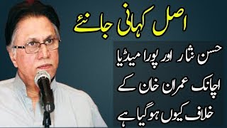 Hassan Nisar Changes his Analysis About Imran Khan and PTI