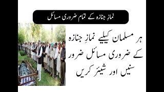 namaz e janaza ka tareeqa urdu hindi