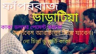 ফাপরবাজ ভারাটিয়া (FAPORBAZ VARATIYA)    New Bangla Funny Video 2017   By Unlimited Masti  