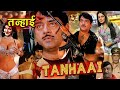 Tanhaai 1972 - Social Movie | Anil Dhawan, Rehana Sultan.