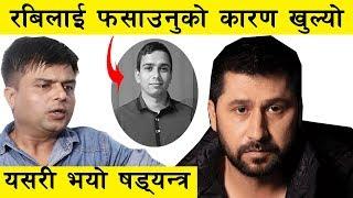 रबि लामिछानेका सहकर्मी बिनोद त्रिपाठीले खोले फसाउनुको मुख्य कारण ll Binod Tripathi ll