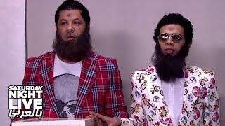 إياد نصار يثبت انضمامه للجماعة بمحاولة تفجير فندق - SNL بالعربي