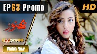 Pakistani Drama   Bhanwar - Episode 63 Promo   Express TV Dramas   Farhan Ali, Nazli Nasar, Farah