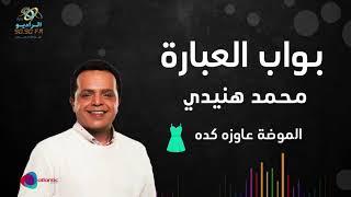 بواب العبارة مع محمد هنيدى | الموضة عاوزه كده  | على الراديو9090