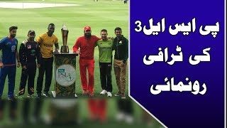 Pakistan Super League 3,Trophy inauguration ceremony | 24 News HD