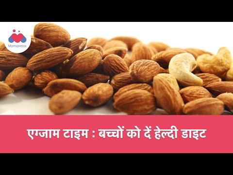 एग्जाम टाइम :बच्चों को दें हेल्दी डाइट | Healthy Diet Tips During Exams | Hindi Video